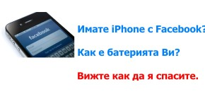 батерия Iphone facebook bateria