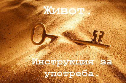 Живот. инструкция за употреба