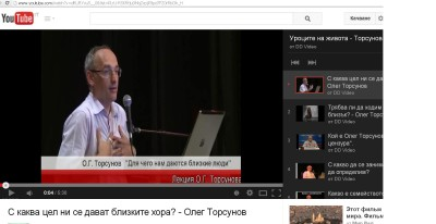 Олег Торсунов видео клипове на български език