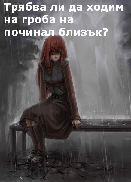Трябва ли да ходим на гроба на починал близък Олег Торсунов