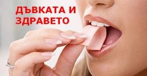 дъвката и здраве