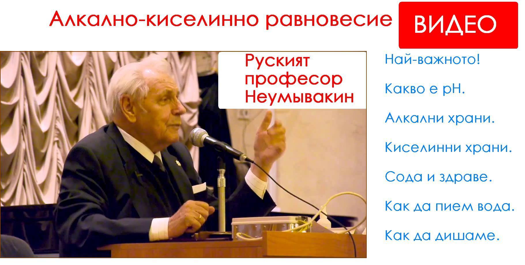 Алкално-киселинно равновесие Най-важното професор Иван Неумывакин Неумивакин alkalno kiselinno ravnovesie