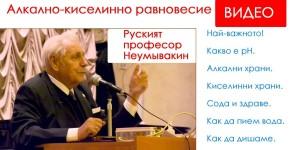 Алкално-киселинно равновесие. Най-важното професор Иван Неумывакин Неумивакин alkano kiselinno ravnovesie
