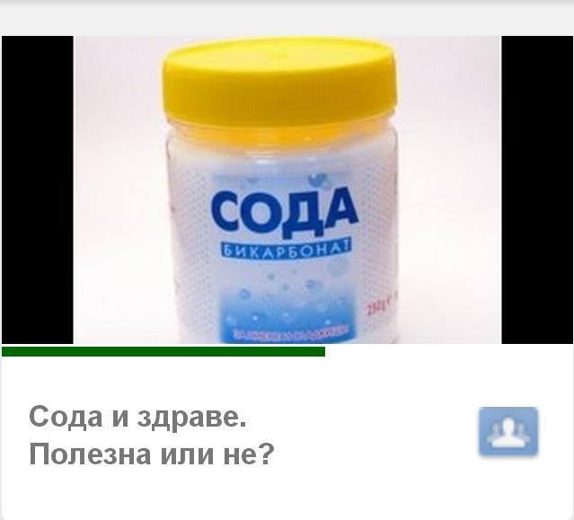 сода и здраве алкално-киселинно равновесие
