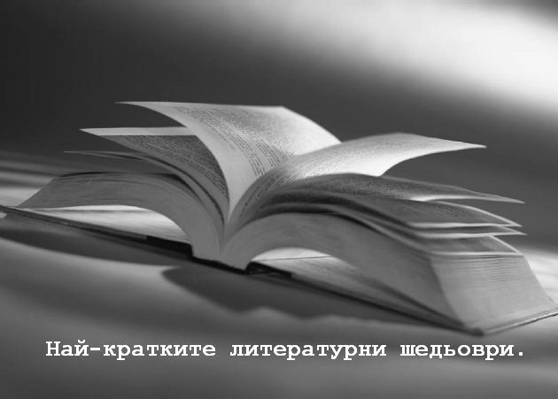 най-кратките литературни шедьоври