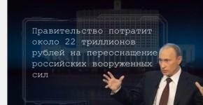 с какво Русия изплаши Нато