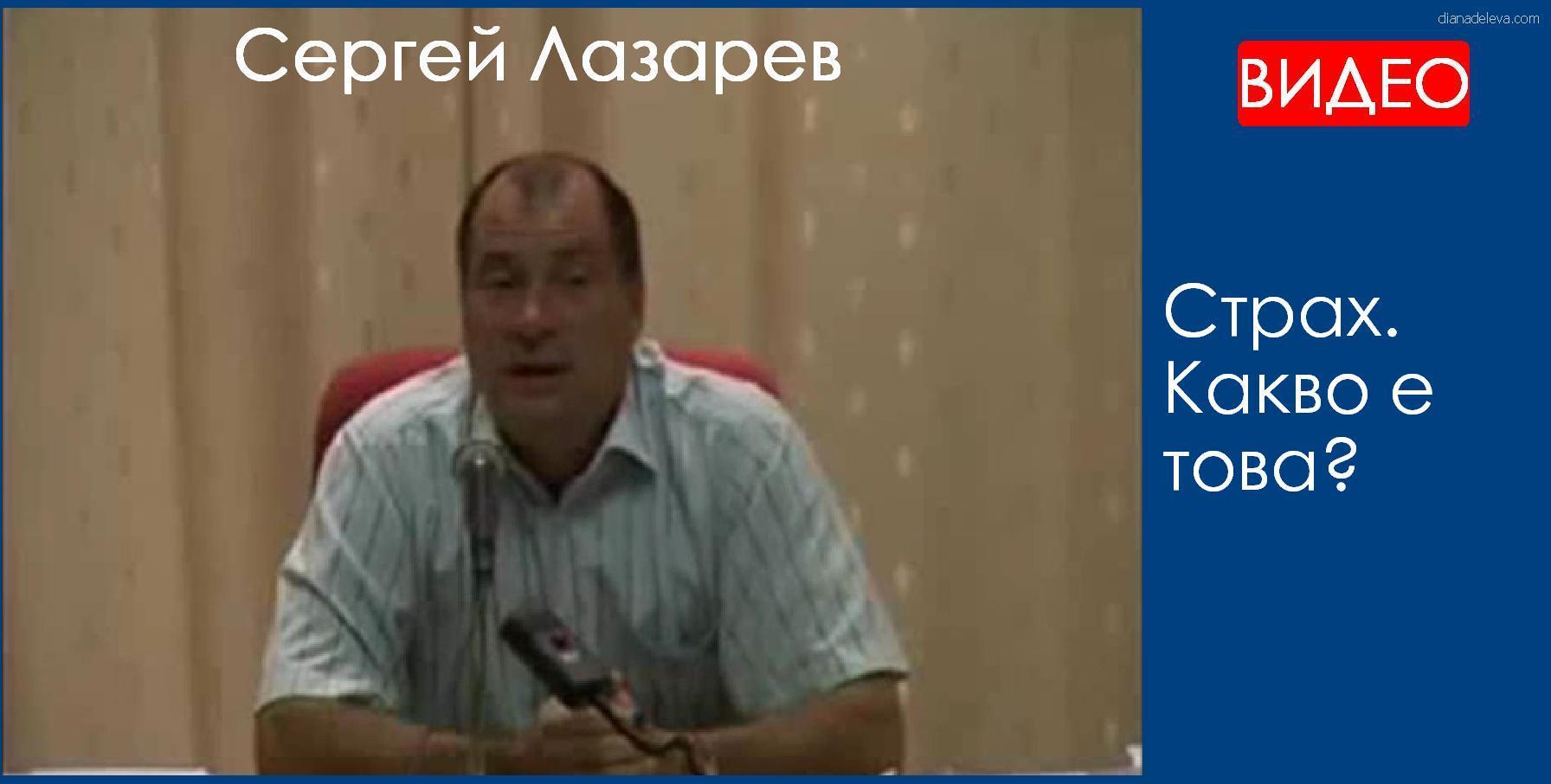 Сергей Лазарев какво е страх видео Sergei lazarev kakvo e strah video