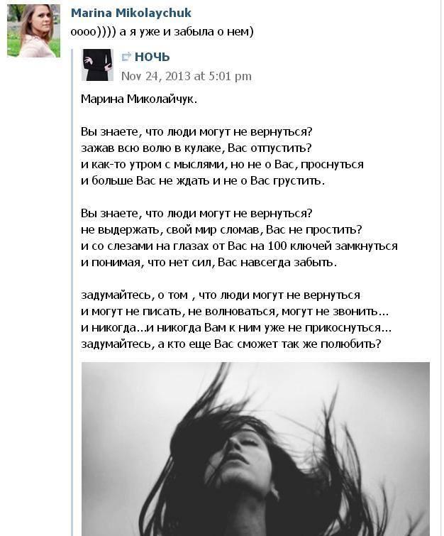 Вы знаете что люди могут не вернуться автор Марина Миколайчук