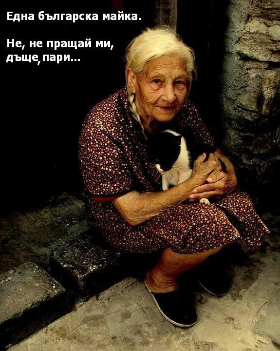 Една българска майка Не не пращай ми дъще пари