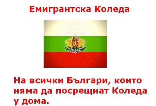 на всички българи които няма да посрещнат Коледа у дома Здравейте, Българи, в земи далечни, говорещи на всякакъв език... Нали на български мълчите вечер