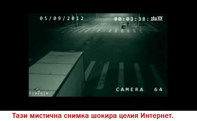 видео с телепортация на  кръстовище Китай малка