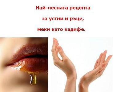 кадифени усти и ръце малка