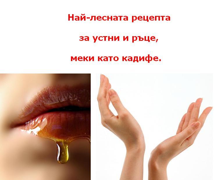 кадифени усти и ръце 8