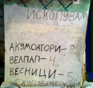 неграмотни-надписи 5