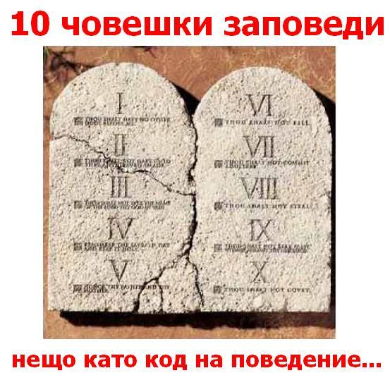 10 човешки заповеди