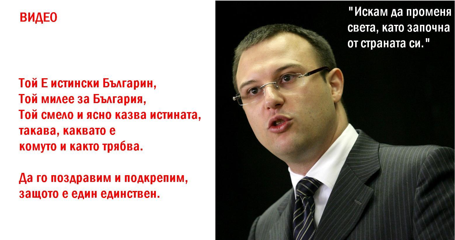 Димитър Стоянов изказване в Европейски парламент внук на Радой Ралин
