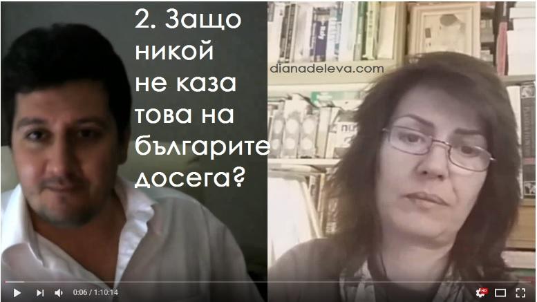 Защо никой не каза това на българите досега