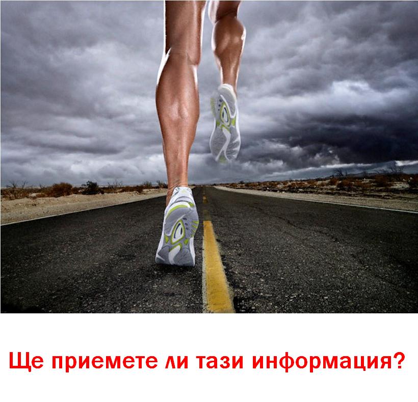 бягането бавно ни убива