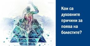 духовни причини за болестите