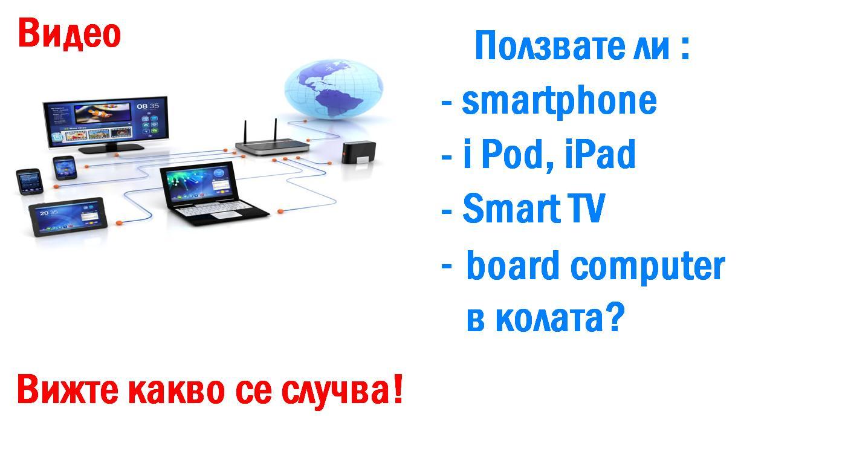 Интернет и новите технологии. Да бъдеш или да не бъдеш с тях?