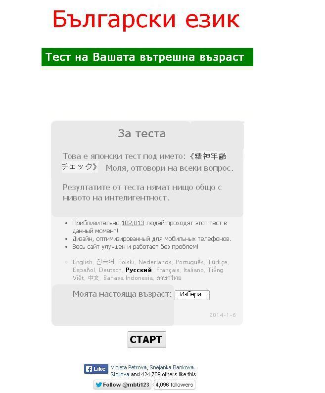 японски тест за възрастта ви по душа български език