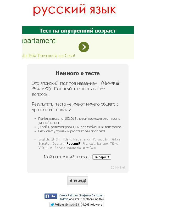 японски тест за възрастта ви по душа руски