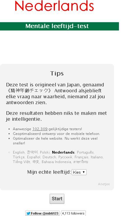 японски тест за възрастта ви по душа холандски език