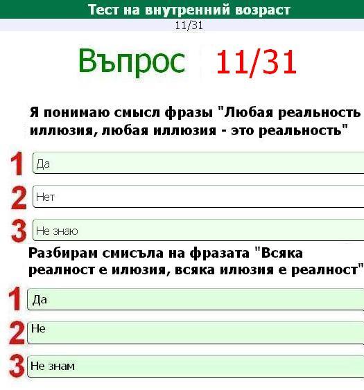 11 бг готово