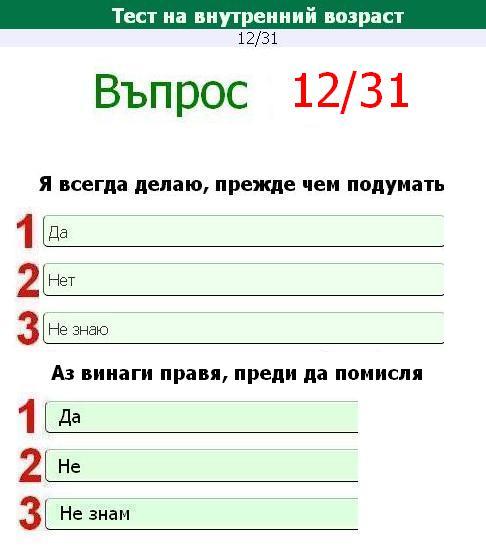 12 бг готово