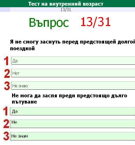 13 бг готово