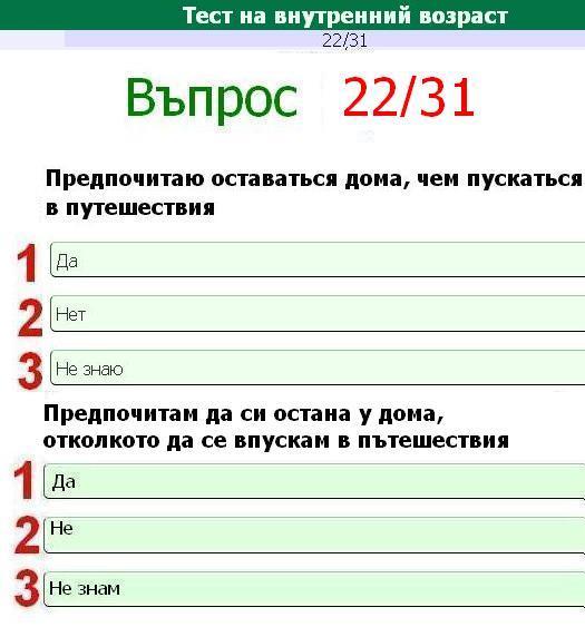 22 бг готово