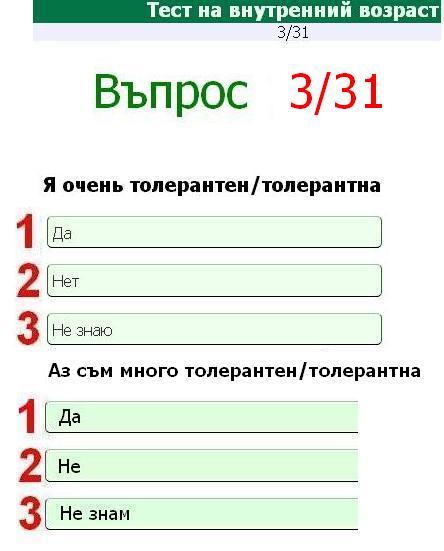3 готово