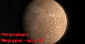 какво е ретрограден Меркурий
