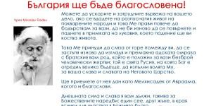 Дънов България благословена
