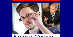 Интервю Путин за Сноудън Сноудън TED малка