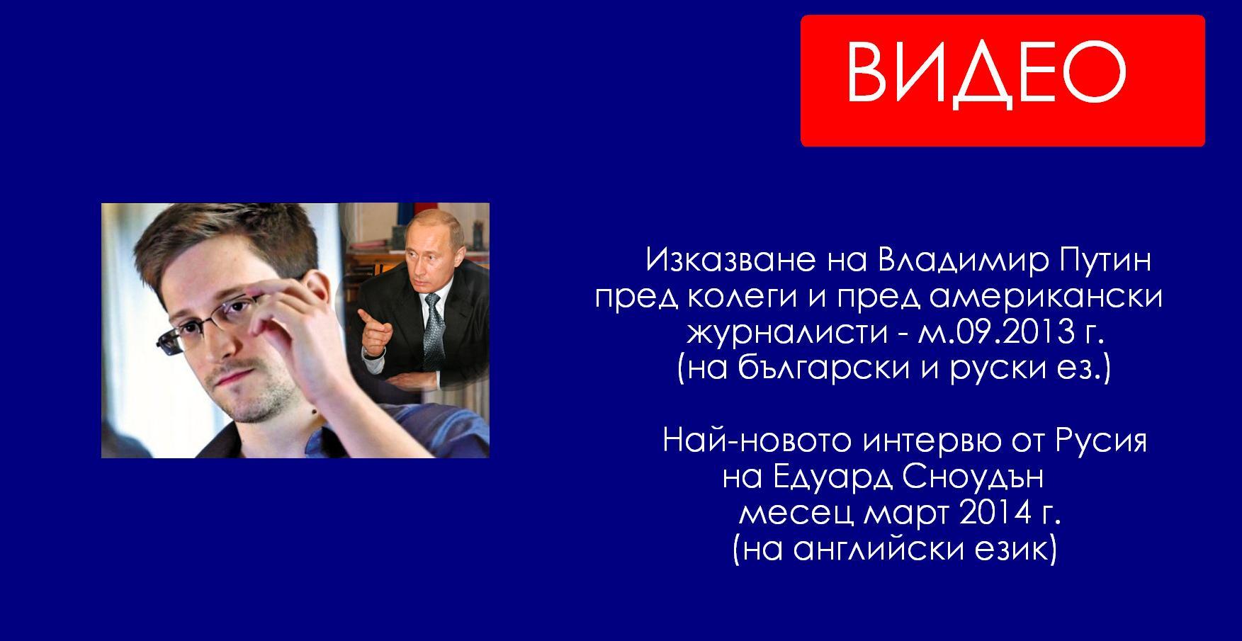 Интервю Путин за Сноудън Сноудън TED