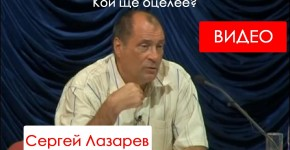 Сергей Лазарев видео енергетика 2020 година Sergei Lazarev videf