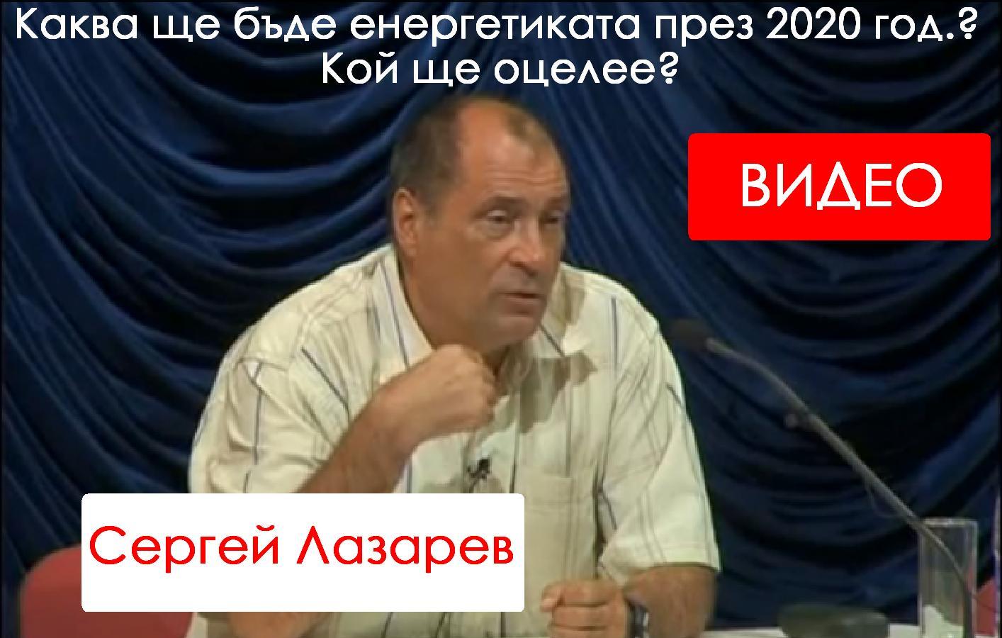 Сергей Лазарев видео енергетика 2020 година Sergei Lazarev video