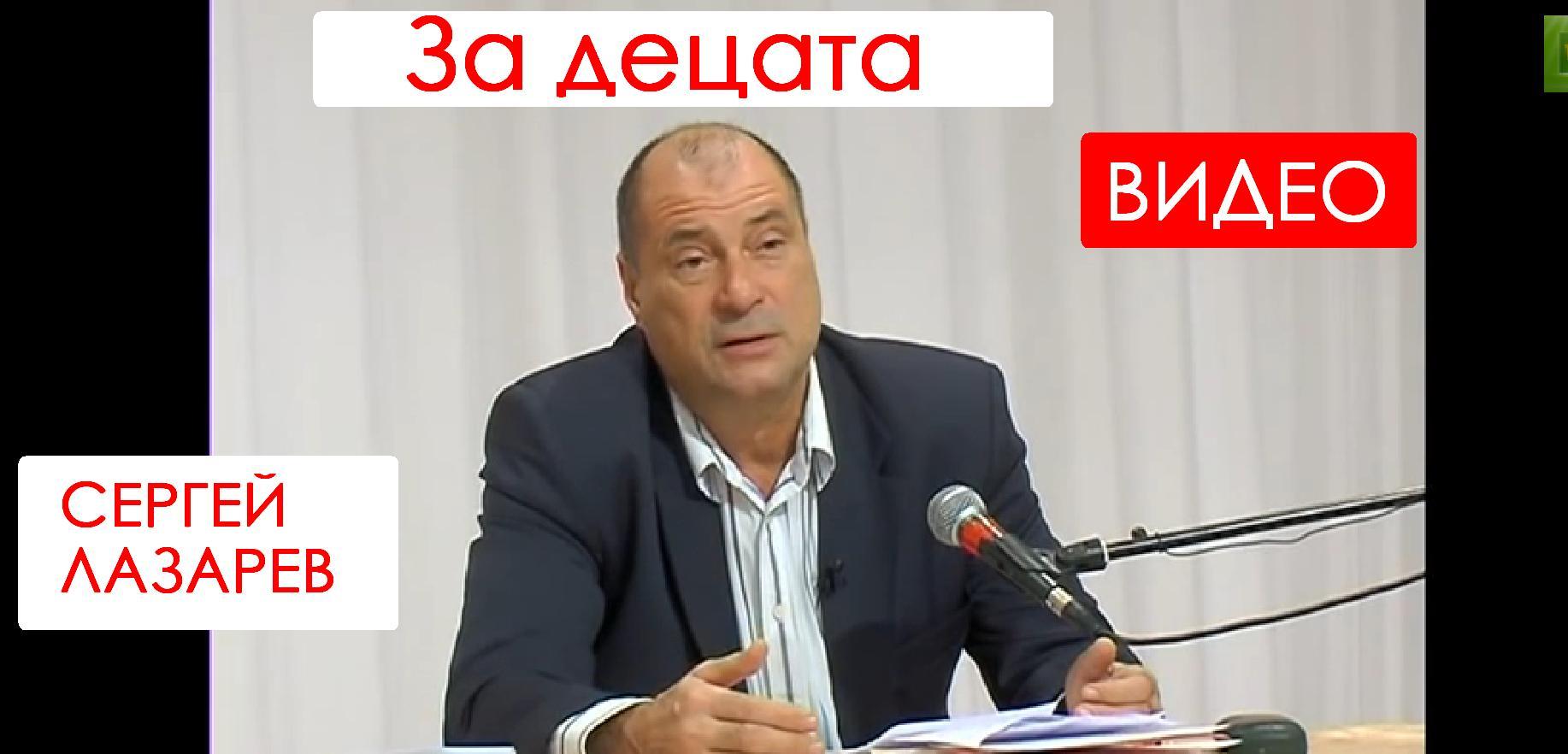 Сергей Лазарев за децата видео Sergey Lazarev video detsata