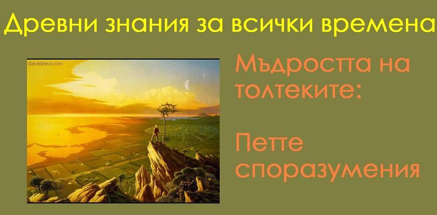 Мъдростта на толтеките Петте споразуменияjpg