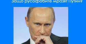 Защо русофобите мразят Владимир Путин само факти Putin samo fakti