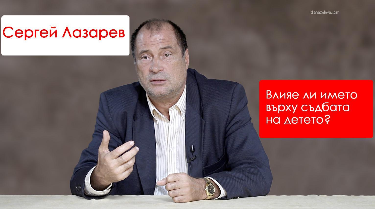 Сергей Лазарев как влияе името на детето