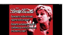 адвокат Веска Волева