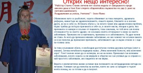 Станчо Станев У шу Кун Фу