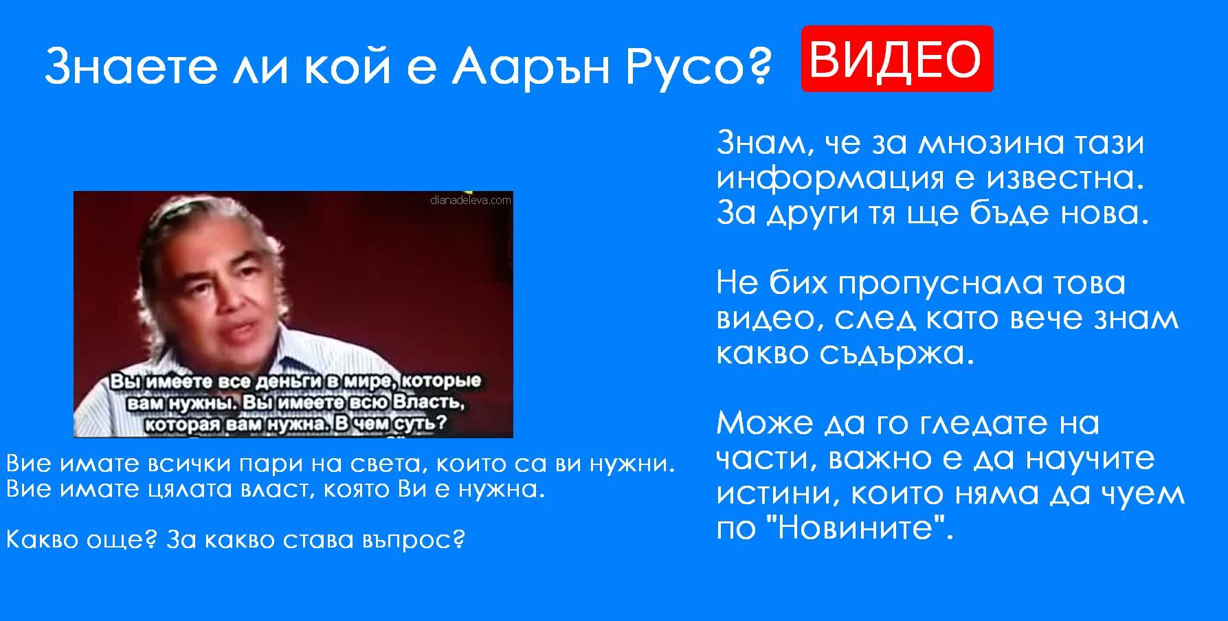 Аарън Русо aaron Ruso Aaron Russo интервю