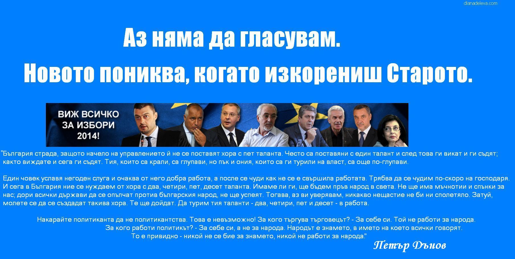 0bbd3fff21c Какво става ако не гласувам на избори Kakvo stava ako ne glasuvam na izbori