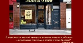 Магазини живот