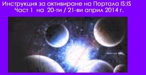 Инструкция за активиране на Портала IS:IS на 20-ти/21 април 2014 г. Колективна медитация