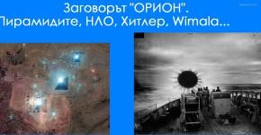 Затоворът Орион главна Wimala Хитлер НЛО Hitler zagovor Orion