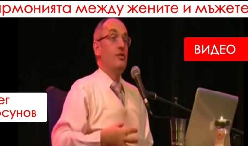 Торсунов видео  хармония жени мъже Torsunov video руски